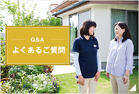 Q&A 栗田工務店のよくあるご質問