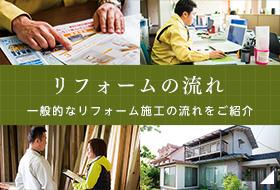栗田工務店のリフォームの流れ 一般的なリゴーム施工の流れをご紹介