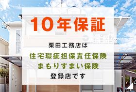栗田工務店の10年保証 住宅瑕疵担保責任保険、まもりすまい保険の登録店です