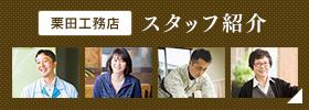 栗田工務店 スタッフ紹介