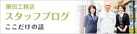 栗田工務店 スタッフブログ ここだけの話