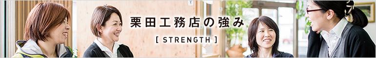 栗田工務店の強み