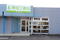 栗田工務店 余戸店