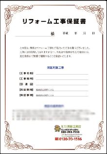 リフォーム工事保証書