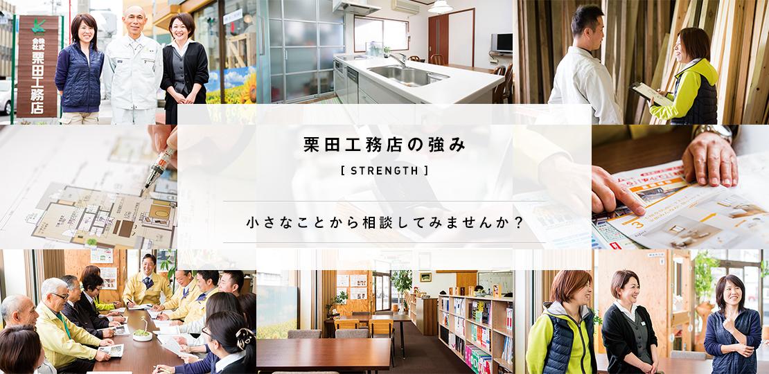 栗田工務店の強み 小さなかことから相談してみませんか?