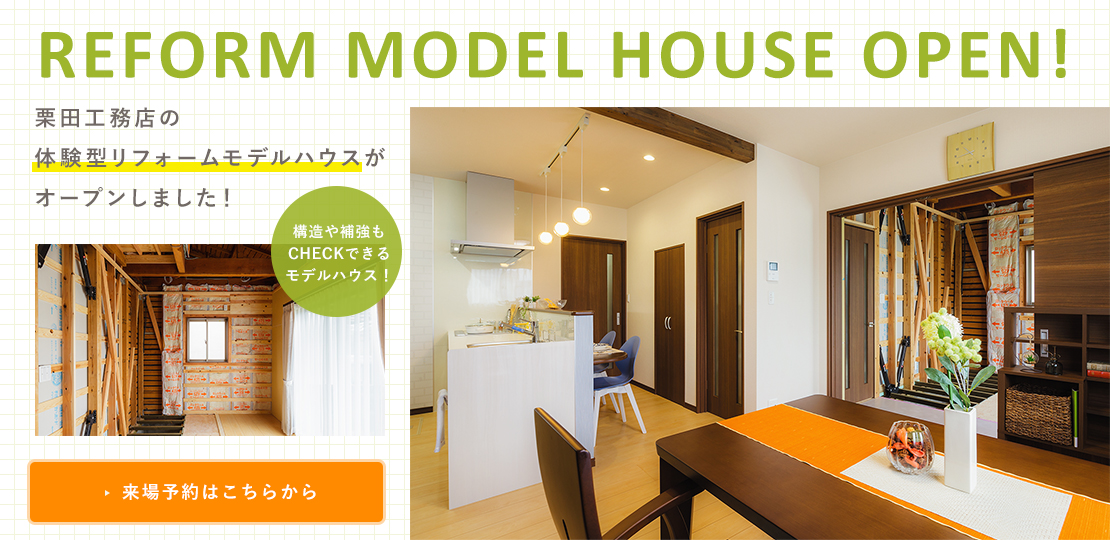 REFORM MODEL HOUSE OPEN!