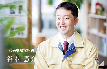 [代表取締役社長]谷本 憲介