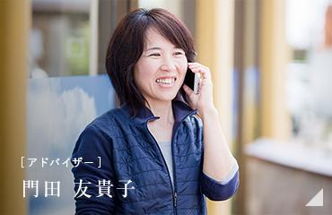 [アドバイザー]門田 友貴子