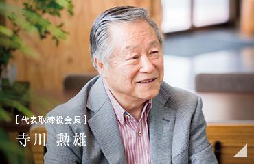 [代表取締役会長]寺川 勲雄