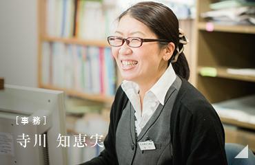 [事務]寺川 知恵実