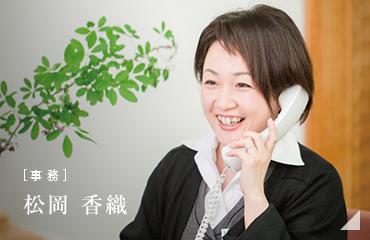 [事務]松岡 香織